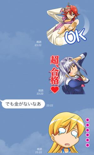 【限定スタンプ】電波教師 スタンプ (10)