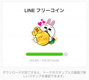 【隠しスタンプ】LINE フリーコイン スタンプ(2015年06月30日まで) (2)