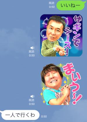 【音付きスタンプ】しゃべるワタナベ芸人 スタンプ (6)