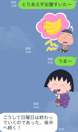 【隠しスタンプ】アニメちびまる子ちゃん スタンプ(2016年03月31日まで) (13)