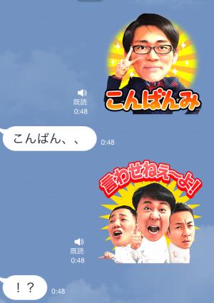 【音付きスタンプ】しゃべるワタナベ芸人 スタンプ (3)