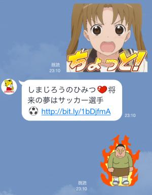 【動く限定スタンプ】動く♪しまじろう スタンプ(2015年04月20日まで) (6)