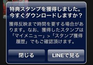 【隠しスタンプ】血界戦線 スタンプ(第1巻、2巻期間限定無料) (5)