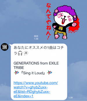 【隠しスタンプ】EXILE TRIBE 2015 スタンプ(2015年07月12日まで) (6)