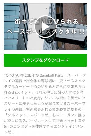 【限定スタンプ】トヨタのスポーツカーブランド 『G's』 スタンプ(2015年04月27日まで) (6)