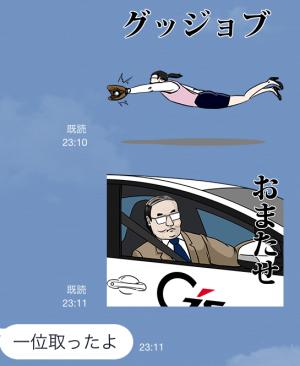 【限定スタンプ】トヨタのスポーツカーブランド 『G's』 スタンプ(2015年04月27日まで) (11)