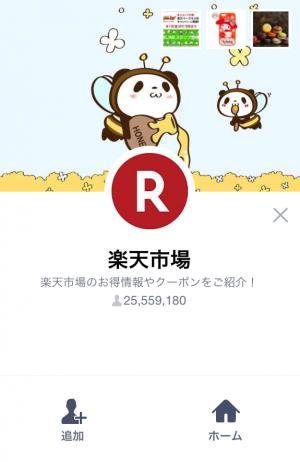【隠しスタンプ】お買いものパンダ スタンプ(2015年06月17日まで) (1)