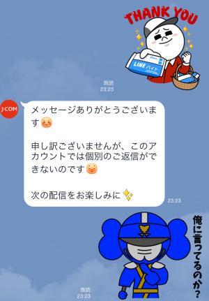 【動く限定スタンプ】ざっくぅ スタンプ(2015年05月11日まで) (5)