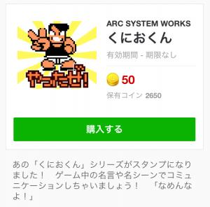 【ゲームキャラクリエイターズスタンプ】くにおくん スタンプ (1)
