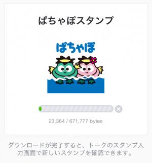 【企業マスコットクリエイターズ】ぱちゃぽスタンプ (2)
