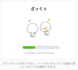 【動く限定スタンプ】ざっくぅ スタンプ(2015年05月11日まで) (2)