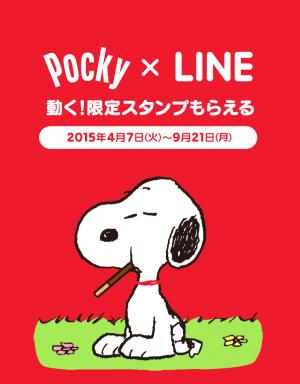 【シリアルナンバー】スヌーピーおでかけスタンプ<ポッキー> スタンプ(2015年09月21日まで) (1)