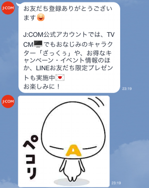 【動く限定スタンプ】ざっくぅ スタンプ(2015年05月11日まで) (3)