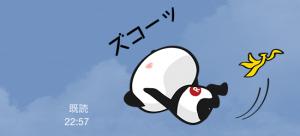 【隠しスタンプ】お買いものパンダ スタンプ(2015年06月17日まで) (12)