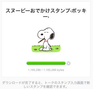 【シリアルナンバー】スヌーピーおでかけスタンプ<ポッキー> スタンプ(2015年09月21日まで) (10)