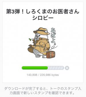 【隠しスタンプ】第3弾!しろくまのお医者さん シロピー スタンプ(2015年06月15日まで) (2)