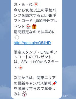 【隠しスタンプ】たことれんしば★限定スタンプ(2015年06月21日まで) (5)
