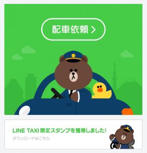 【隠しスタンプ】ブラウン運転手のLINE TAXI スタンプ(2015年04月29日まで) (5)