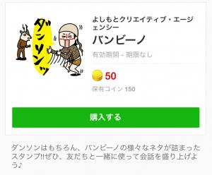 【芸能人スタンプ】バンビーノ スタンプ (1)