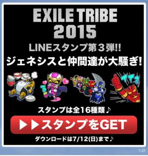 【隠しスタンプ】EXILE TRIBE 2015 スタンプ(2015年07月12日まで) (4)