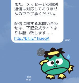 【動く限定スタンプ】動く!うるにゃん スタンプ(2015年04月27日まで) (6)