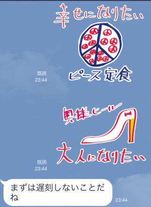 【テレビ番組企画スタンプ】テリー伊藤の不思議なスタンプ (7)