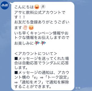 【限定スタンプ】三ツ矢サイダー 空飛ぶサイダースタンプ(2015年05月18日まで) (3)