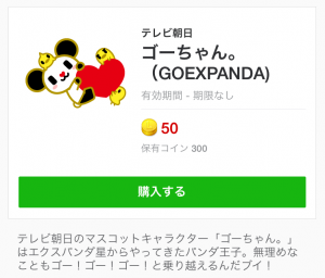 【テレビ番組企画スタンプ】ゴーちゃん。(GOEXPANDA) スタンプ (1)