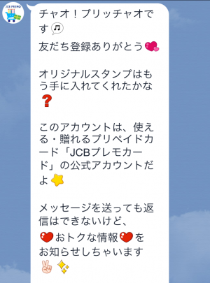 【隠しスタンプ】 JCBプレモカードのプリッチャオスタンプ(2015年06月22日まで) (3)