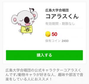 【大学・高校マスコットクリエイターズ】コアラスくん スタンプ (1)
