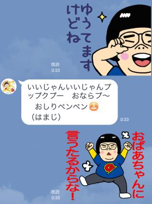 【隠しスタンプ】アニメちびまる子ちゃん スタンプ(2016年03月31日まで) (8)