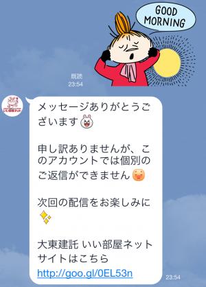 【隠しスタンプ】いいへやラビット スタンプ(2015年06月23日まで) (7)