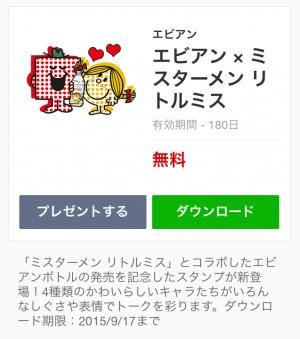 【隠しスタンプ】エビアン × ミスターメン リトルミス スタンプ(2015年09月17日まで) (1)