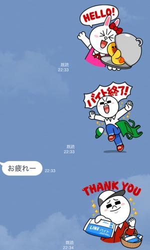 【限定スタンプ】LINEだ!バイトだ♪ スタンプ(2015年05月11日まで) (8)
