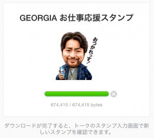 【限定スタンプ】GEORGIA お仕事応援スタンプ(2015年05月04日まで) (2)