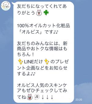 【動く限定スタンプ】動く!うるにゃん スタンプ(2015年04月27日まで) (3)