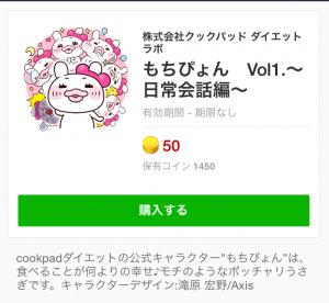【企業マスコットクリエイターズ】もちぴょん Vol1.〜日常会話編〜 スタンプ (1)