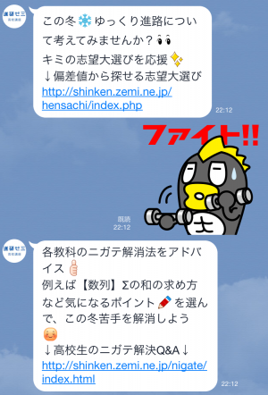 【動く限定スタンプ】進研ゼミ『高校講座』スタンプ(2015年05月04日まで) (4)