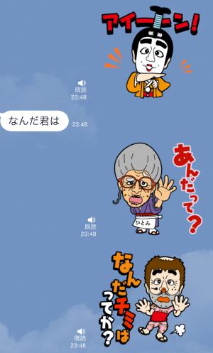 【音付きスタンプ】歌って踊る! 志村けん キャラクターズ2 スタンプ (3)