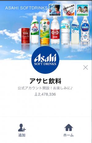 【限定スタンプ】三ツ矢サイダー 空飛ぶサイダースタンプ(2015年05月18日まで) (1)
