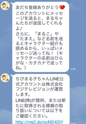 【隠しスタンプ】アニメちびまる子ちゃん スタンプ(2016年03月31日まで) (4)