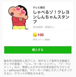 【音付きスタンプ】しゃべるゾ!クレヨンしんちゃんスタンプ (1)