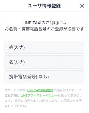 【隠しスタンプ】ブラウン運転手のLINE TAXI スタンプ(2015年04月29日まで) (4)