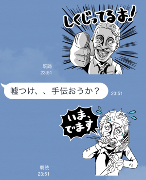 【隠しスタンプ】しくじり先生 スタンプ(2015年06月16日まで) (8)