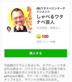 【音付きスタンプ】しゃべるワタナベ芸人 スタンプ (1)