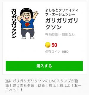 【芸能人スタンプ】ガリガリガリクソン スタンプ (1)