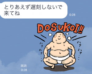 【オススメスタンプ】新米力士くん スタンプ (12)