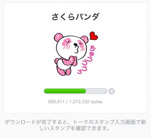 【企業マスコットクリエイターズ】さくらパンダ スタンプ (2)