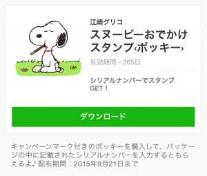 【シリアルナンバー】スヌーピーおでかけスタンプ<ポッキー> スタンプ(2015年09月21日まで) (9)