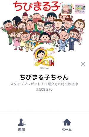 【隠しスタンプ】アニメちびまる子ちゃん スタンプ(2016年03月31日まで) (1)